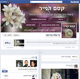 עיצוב לפייסבוק קיפולי נייר