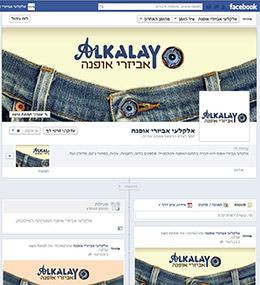 עיצוב לפייסבוק אביזרי אופנה