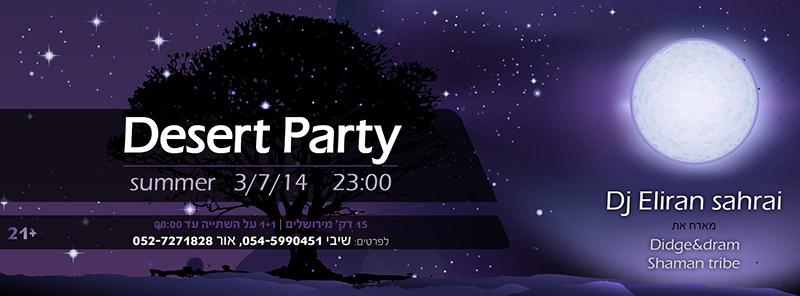 פלייר למסיבה