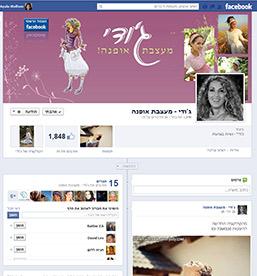עיצוב לפייסבוק בגדים