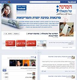 פייסבוק כתיבה יוצרת