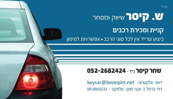 כרטיס ביקור מסחר רכבים