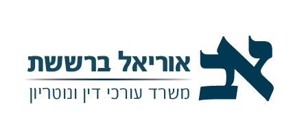 לוגו משרד עורכי דין