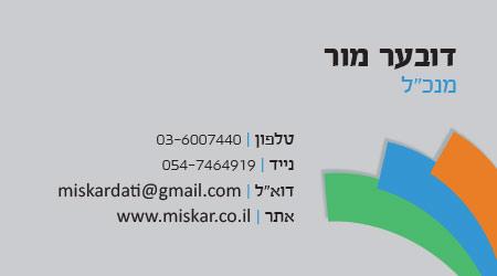 כרטיס ביקור מכון סקרים