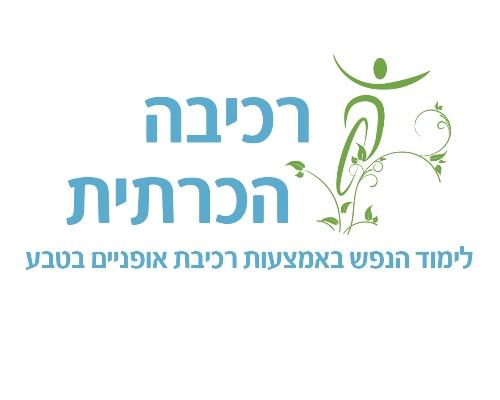 לוגו סדנאות רכיבה