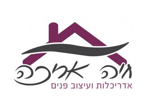 עיצוב לוגו חיה אריכה