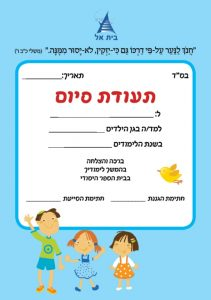 עיצוב תעודה גן ילדים