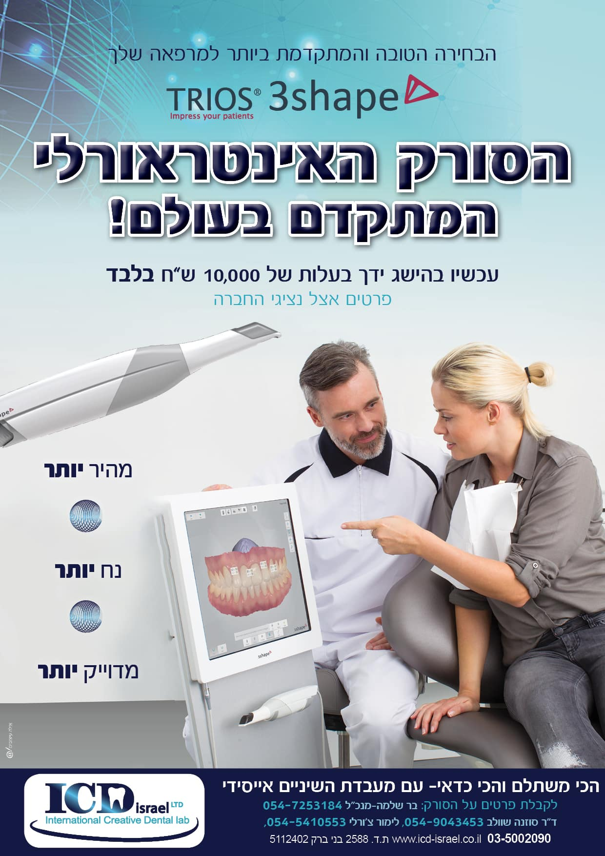 עיצוב פלייר למעבדת שיניים