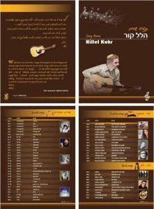 עיצוב רשימת שירים