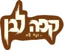 לוגו קפה לבן