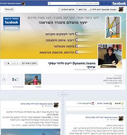 עיצוב לפייסבוק ייעוץ לעסקים