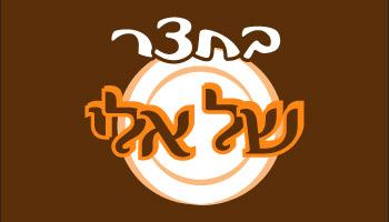 לוגו בחצר של אלי