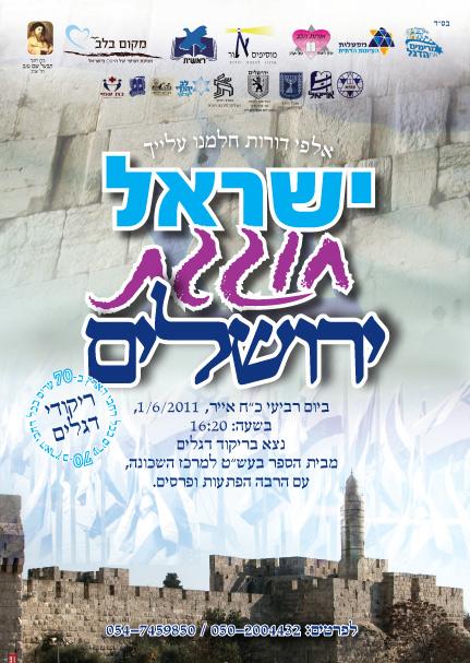 פלייר יום ירושלים