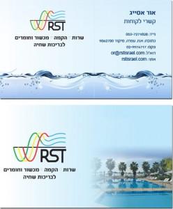עיצוב כרטיסי ביקור 5