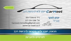 עיצוב כרטיסי ביקור 8