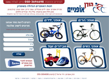 אתר חנות אופניים