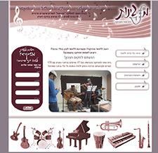 אתר בית ספר למוזיקה