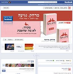 פייסבוק יועצת זוגית ופסיכוטרפיסטית