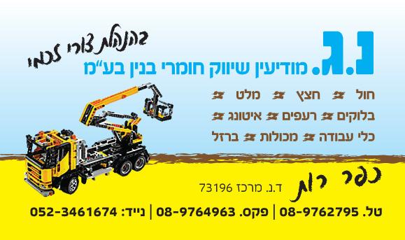כרטיס ביקור שיווק חומרי בניין