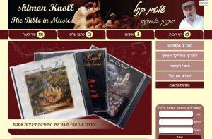 """אתר התנ""""ך במוזיקה"""