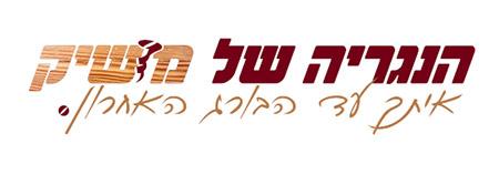 לוגו נגרייה