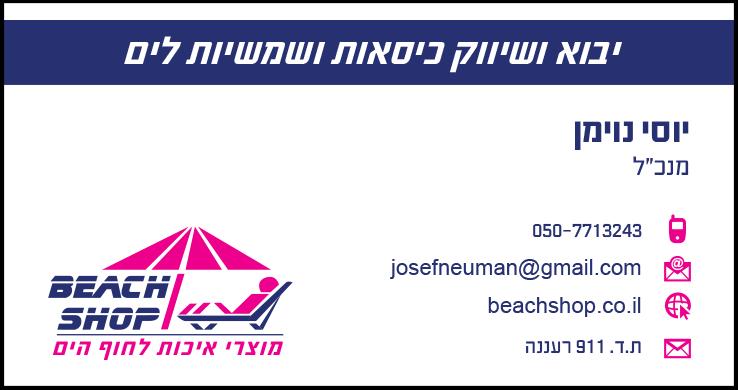 כרטיס ביקור שיווק לים