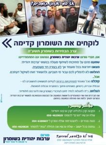 פוסטר ערבות יהודית