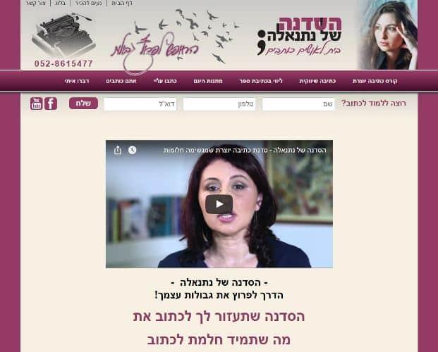 עיצוב אתר כתיבה יוצרת
