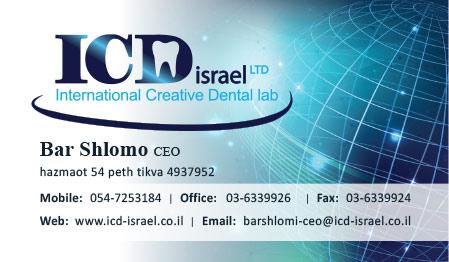 כרטיס ביקור מעבדת שיניים