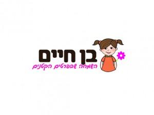 לוגו חנות ממתקים