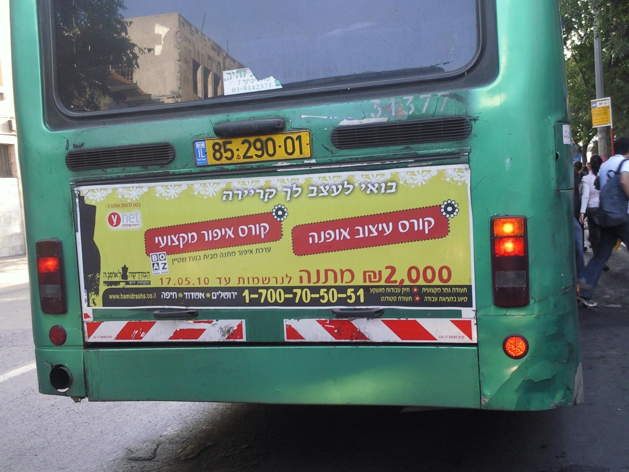 אוטובוס המדרשה לאפנה 2