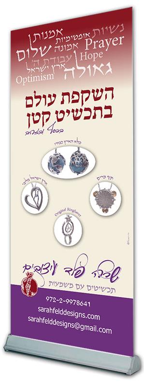 עיצוב רולפ חנות תכשיטים