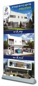 רול-אפ פרוייקט בניינים