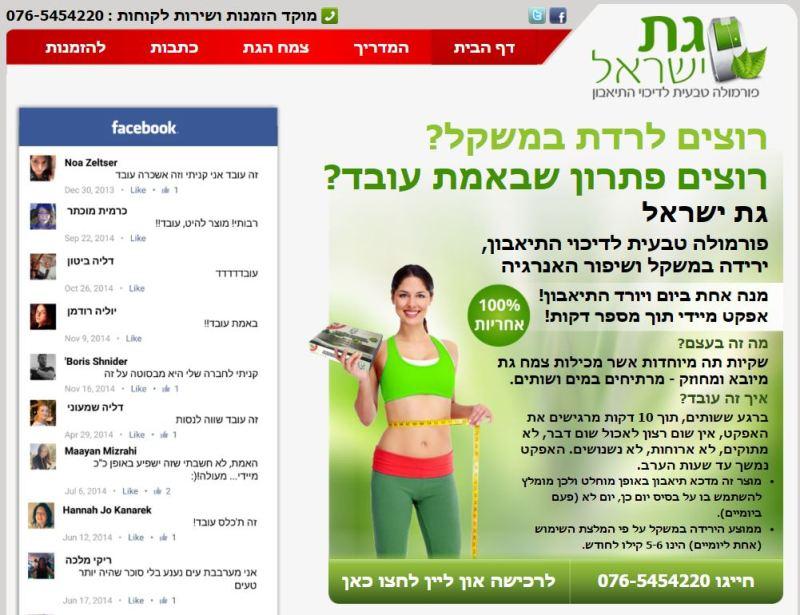 עיצוב אתר פורמולה לדיאטה