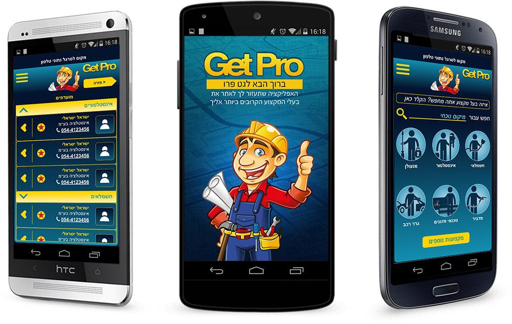 עיצוב אפליקציה בעלי מקצועות