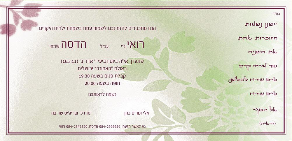 עיצוב הזמנה לחתונה 6