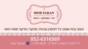 כרטיס ביקור מור פרן
