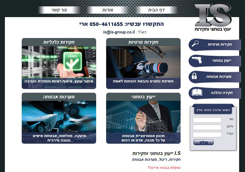 אתר יעוץ בטחוני וחקירות