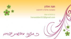 עיצוב כרטיס ביקור מאמנת