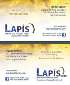 עיצוב כרטיס ביקור לאפיס