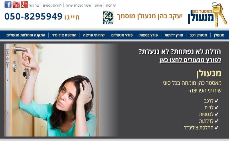 עיצוב אתר מאסטר כהן