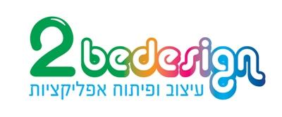 עיצוב לוגו עיצוב ופיתוח אפלקציות