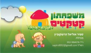 עיצוב כרטיס ביקור משפחתון