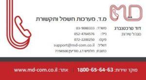עיצוב כרטיס ביקור מערכות חשמל ותקשורת