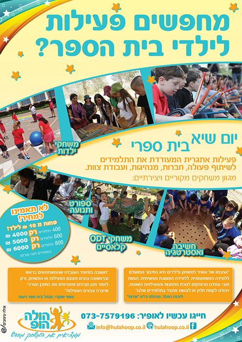 עיצוב פלייר פעילויות לילדים