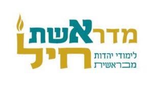 עיצוב לוגו למדרשה