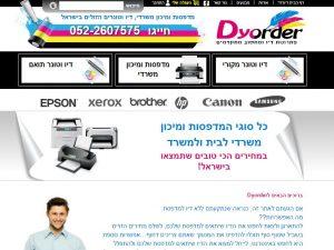 עיצוב אתר למכירת מדפסות ומיכון משרדי