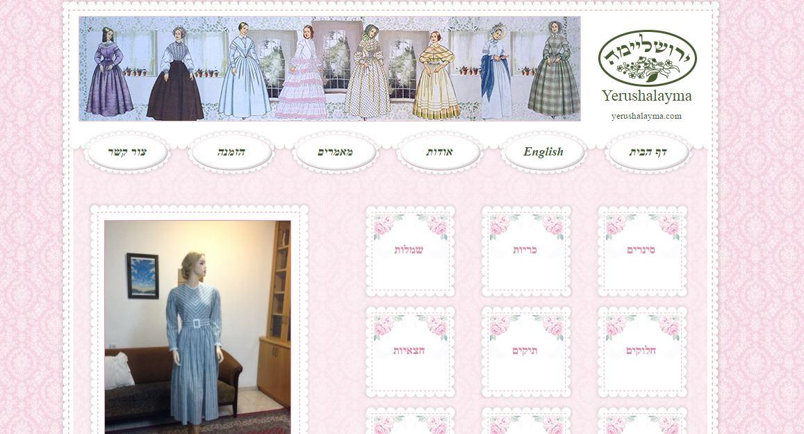עיצוב אתר למעצבת בגדים