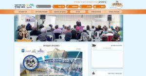 עיצוב אתר לוועד מתיישבי גוש קטיף