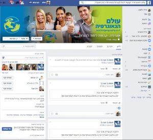 פייסבוק עולם הגיאוגרפיה